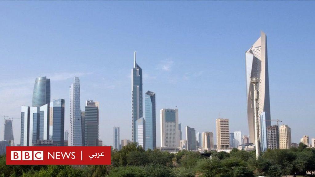 تسليم الكويت مطلوبين من جماعة الإخوان المسلمين لمصر خطوة  نزيهة  أم  مشينة ؟ - BBC News Arabic