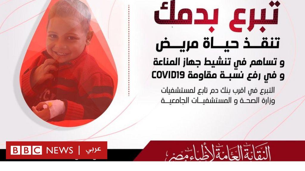 فيروس كورونا: مناشدات للتبرع بالدم بعد تناقص مخزونه بمستشفيات مصر - BBC News Arabic