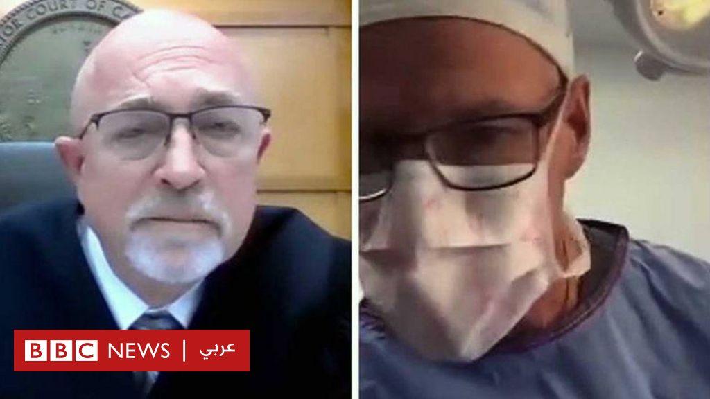 طبيب يمثل أمام محكمة في ولاية كاليفورنيا الأمريكية عبر تطبيق زوم أثناء إجرائه عملية جراحية