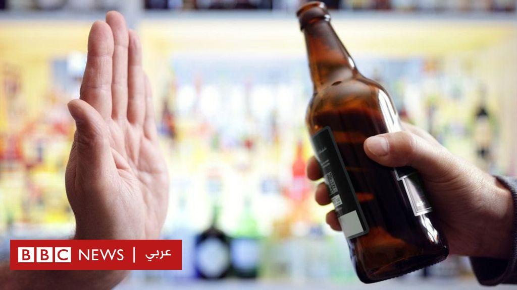 دراسة علمية المشروبات الكحولية مضرة بالصحة مهما قلت كمياتها Bbc