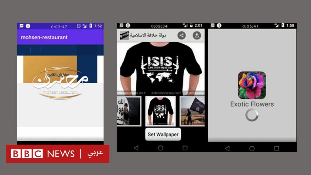 """إيران """"تخفي برامج تجسس"""" في تطبيقات صور ومطاعم وألعاب لمراقبة معارضيها"""