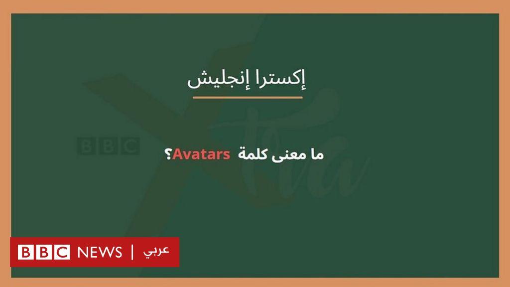 ما معنى كلمة Avatars Bbc News عربي