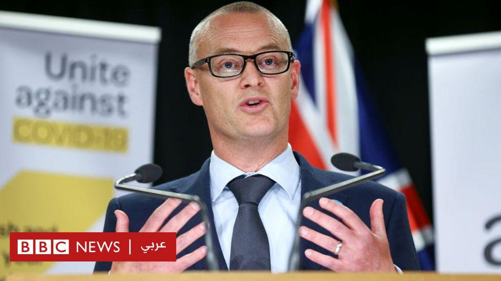 """لماذا وصف وزير الصحة النيوزيلندي نفسه بـ""""الأحمق""""؟"""