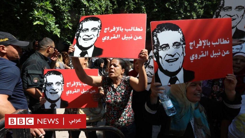 الانتخابات في تونس: قرار قضائي بالإفراج عن المرشح نبيل القروي