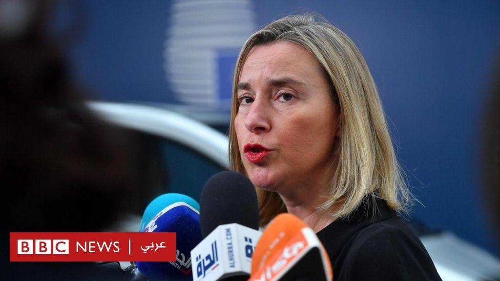 الاتحاد الأوروبي: خروقات إيران للاتفاق النووي ليست خطيرة حتى الآن