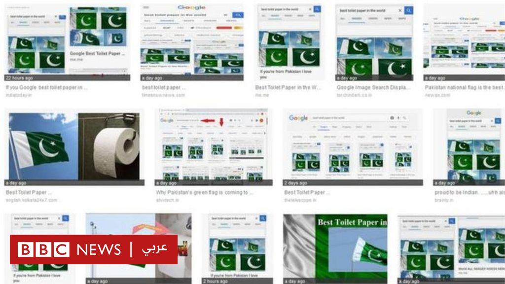 قراصنة يربطون علم باكستان بورق التواليت في غوغل