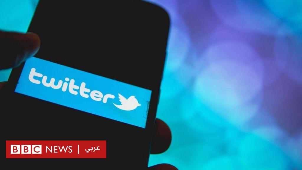 """تويتر يحث مستخدميه على أن يكونوا لطيفين وأن يتأنوا قبل كتابة ردود """"مسيئة"""""""