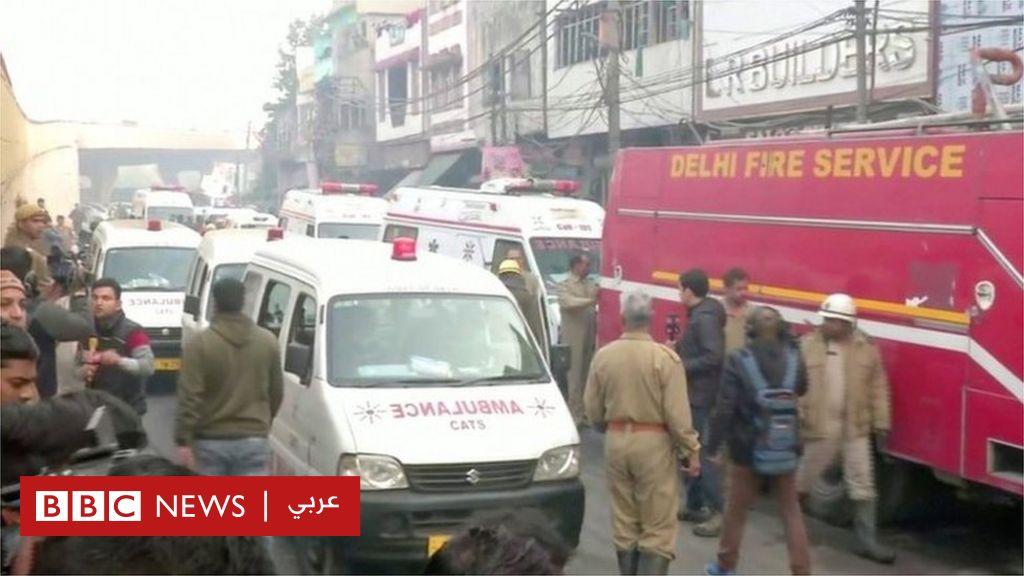 حريق مصنع دلهي: أكثر من 40 قتيلا وعدد الضحايا