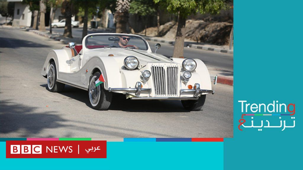 فلسطيني يصنع سيارة أحلامه الكلاسيكية أثناء فترة الإغلاق - BBC News عربي