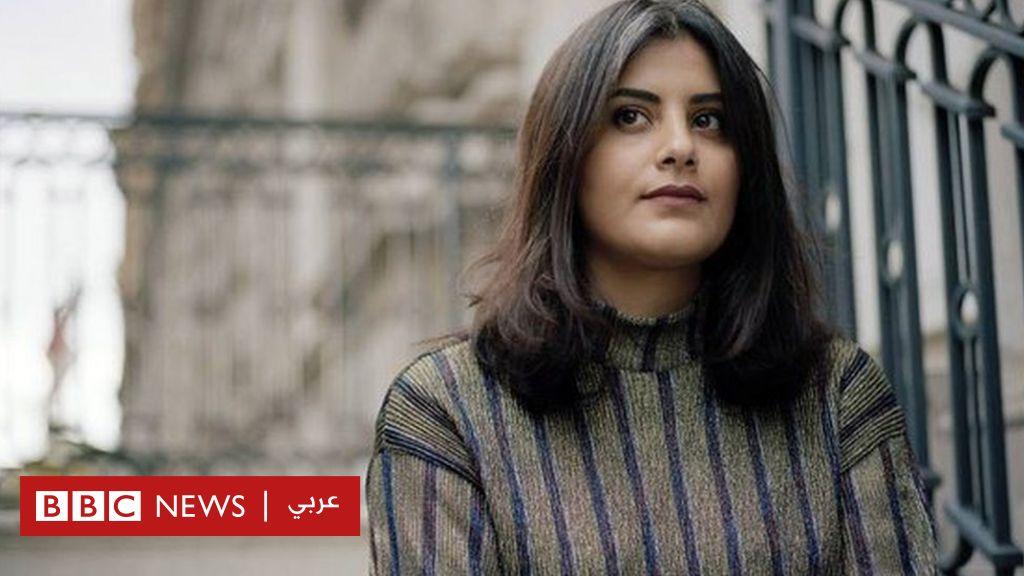 لجين الهذلول: الناشطة السعودية قد تعود للسجن إذا خالفت شروط إطلاق سراحها