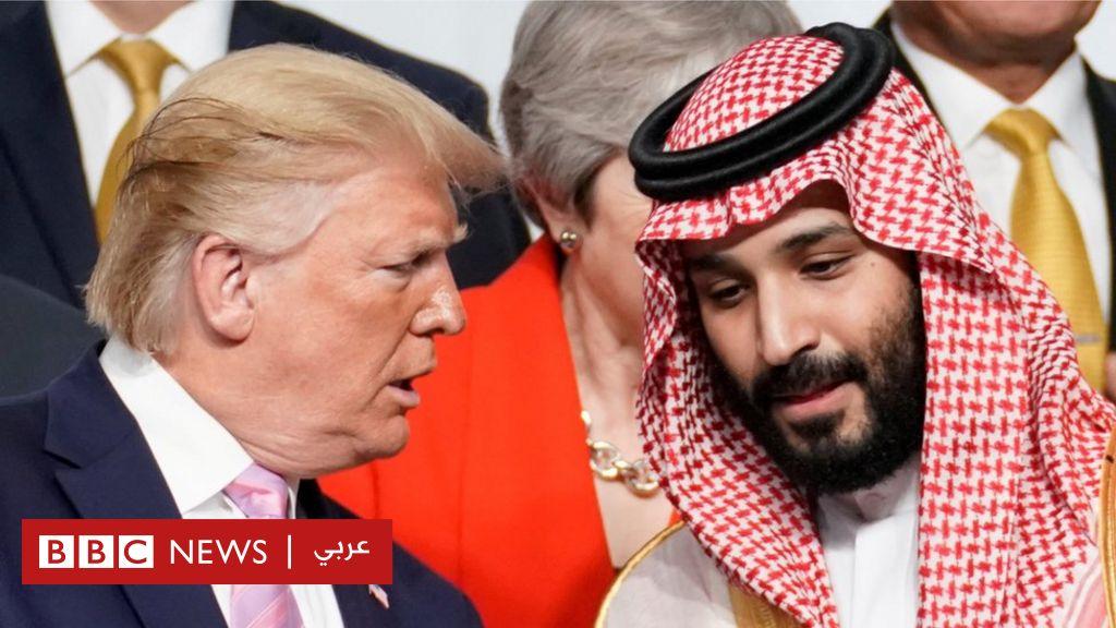 هل ترامب جاد حقا في الدفاع عن السعودية؟