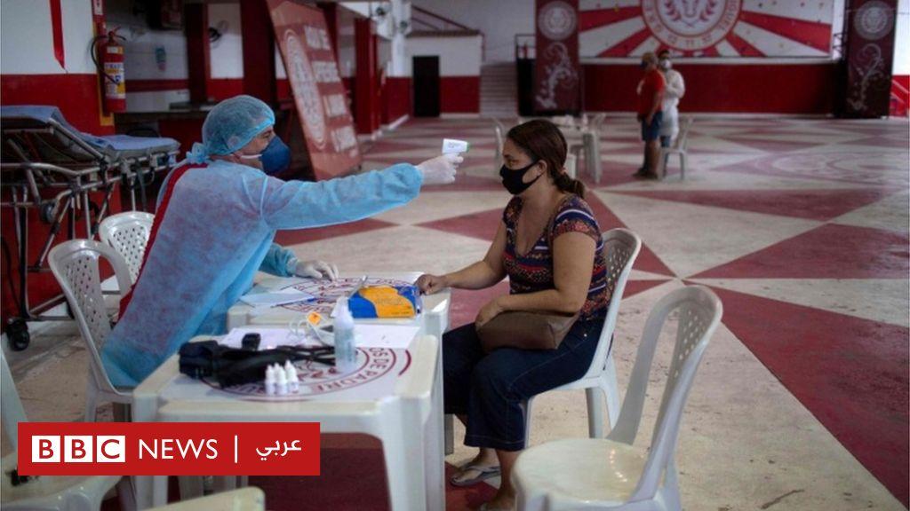 فيروس كورونا: الولايات المتحدة تعلق دخول الأجانب إلى أراضيها من البرازيل