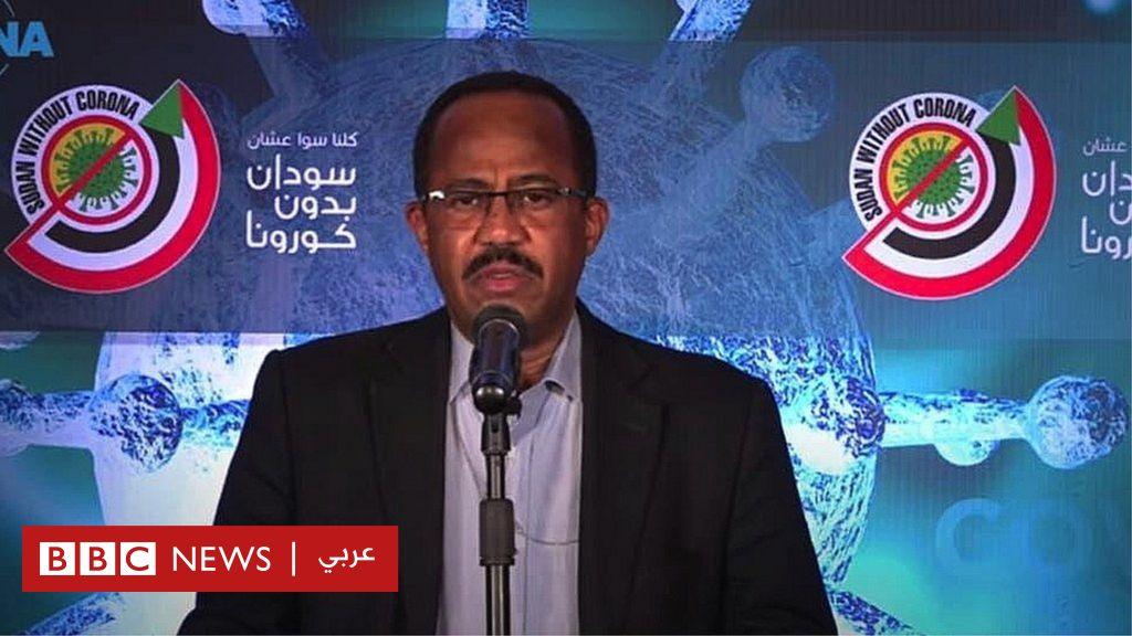 وزير الصحة السوداني: فيروس كورونا صار يركض أمامنا - BBC News Arabic
