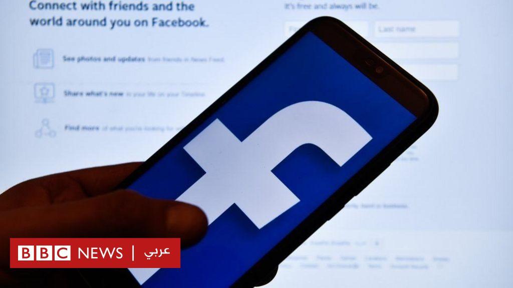 فيسبوك تحظر حسابات ترويجية مزيفة في السعودية والإمارات ومصر - BBC News Arabic