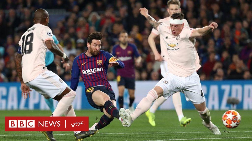 دوري أبطال أوروبا: ميسي يحطم آمال مانشستر يونايتيد