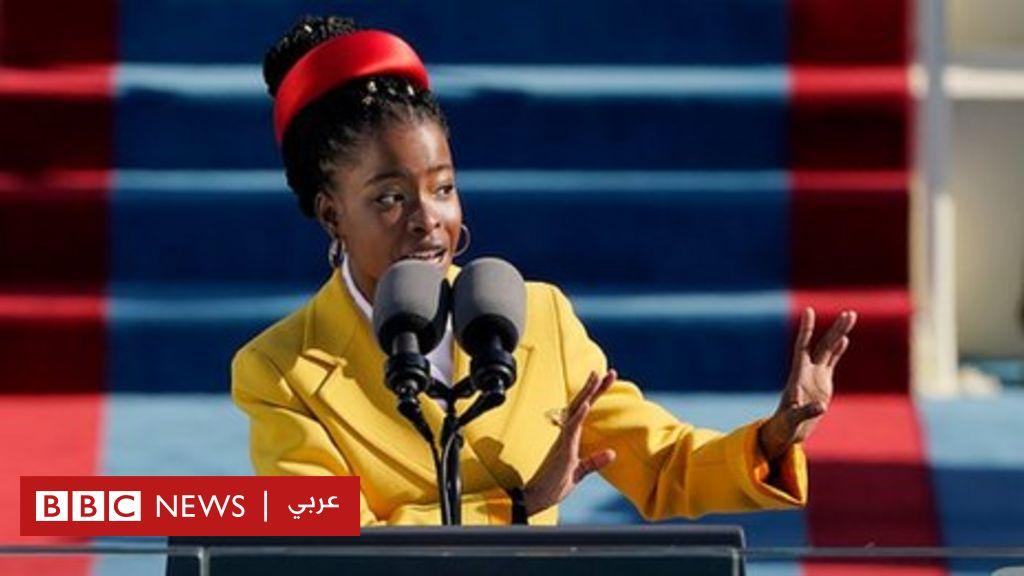 تنصيب بايدن: من هي شاعرة الشباب التي ألقت قصيدة الاتحاد؟