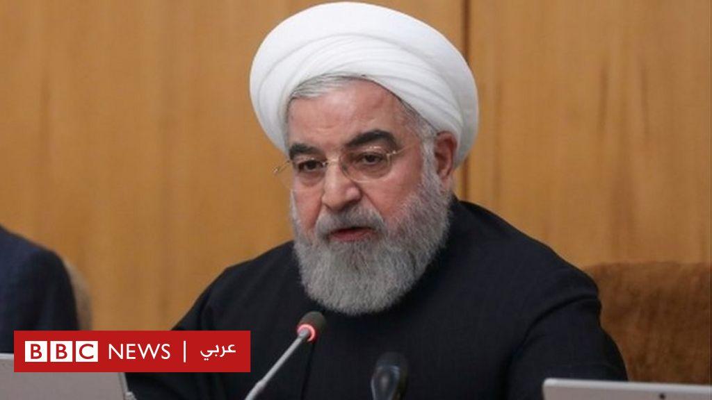 """روحاني يرحب بنهاية """"عهد طاغية"""" ويحث بايدن على العودة للاتفاق النووي - BBC News عربي"""