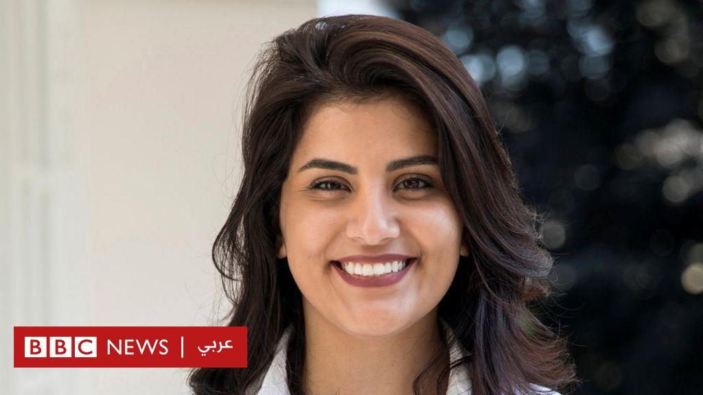في الغارديان: لجين الهذلول تقول إن ما فعلته بها السلطات السعودية  كان مرعبا  - BBC News Arabic