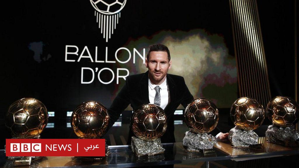 الكرة الذهبية: ليونيل ميسي يفوز بالجائزة للمرة السادسة ومحمد صلاح في المركز الخامس