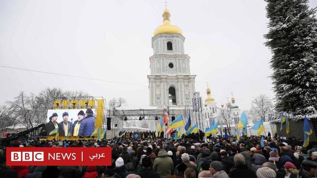 الأرثوذوكس في أوكرانيا يؤسسون كنيستهم المستقلة عن الكنيسة الروسية
