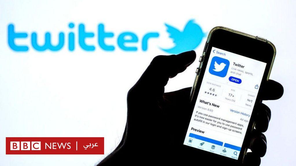 تويتر يتعاون مع رويترز وأسوشيتد برس للتصدي للمعلومات المضللة