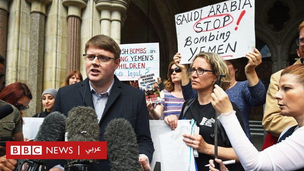 نشطاء يربحون معركة قضائية ضد الحكومة البريطانية بشأن بيع الأسلحة للسعودية - BBC News Arabic