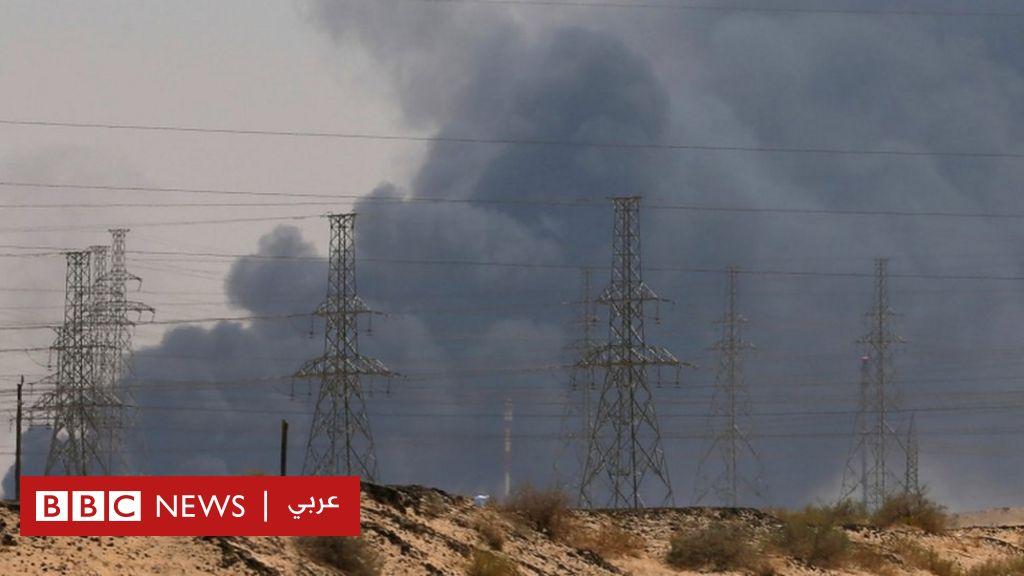 الهجوم على منشأتي نفط سعوديتين: الأمم المتحدة والاتحاد الأوروبي يطالبان بضبط النفس وعدم التصعيد - BBC News Arabic