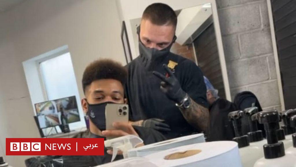 فيروس كورونا: حلاق شهير في بريطانيا يهاجم لاعبا برازيليا نشر صورة لهما في صالونه رغم الإغلاق