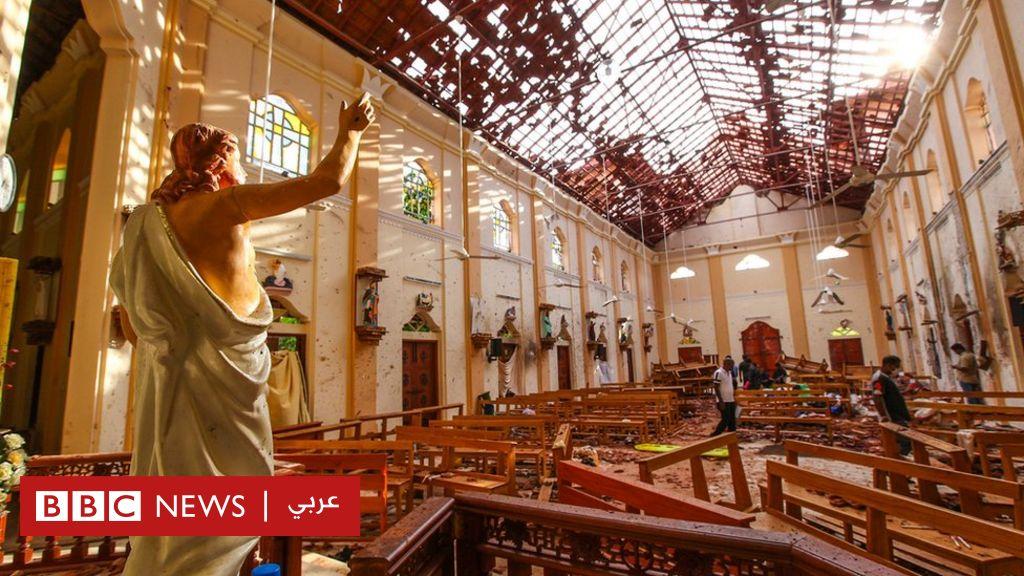 تفجيرات سريلانكا: ارتفاع عدد الضحايا إلى 207 قتلى و 450 جريحا