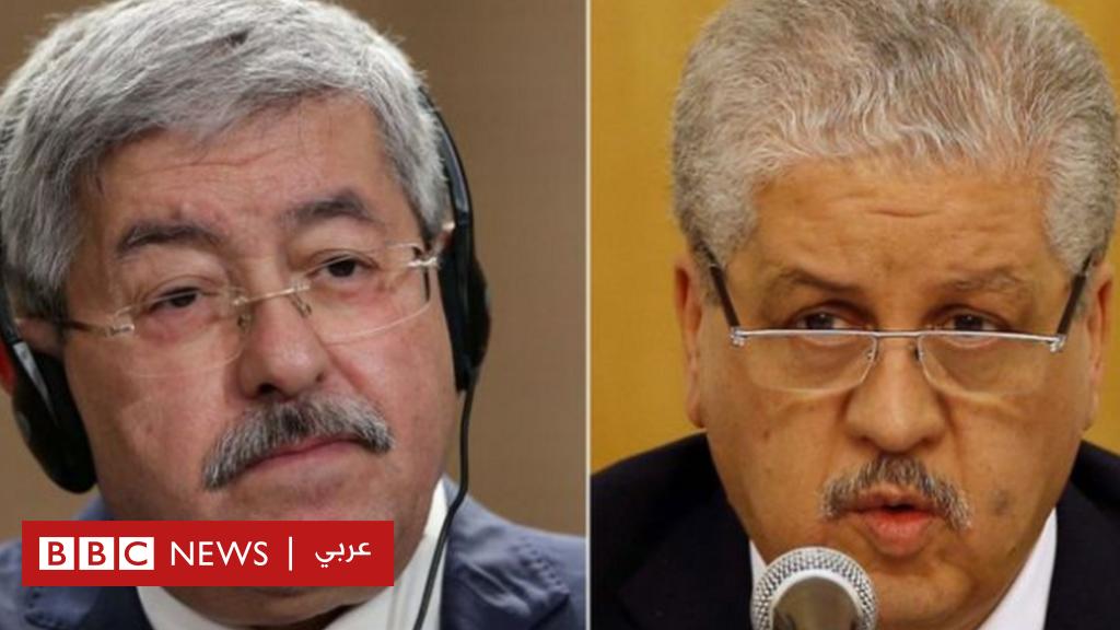 أحكام بالسجن على مسؤولين سابقين في الجزائر من بينهم رئيسا وزراء - BBC News Arabic