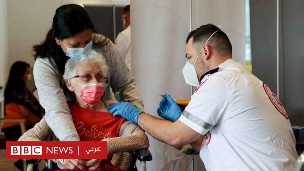 لقاح فيروس كورونا: لماذا قررت إسرائيل منح جرعة ثالثة للأشخاص فوق سن الستين؟