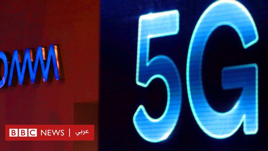 لماذا اللغط بين الغرب والصين بشأن تقنية الجيل الخامس 5G؟