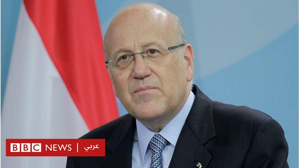 نجيب ميقاتي: هل سينجح رئيس الوزراء المكلف في لبنان في تشكيل الحكومة؟ - صحف عربية