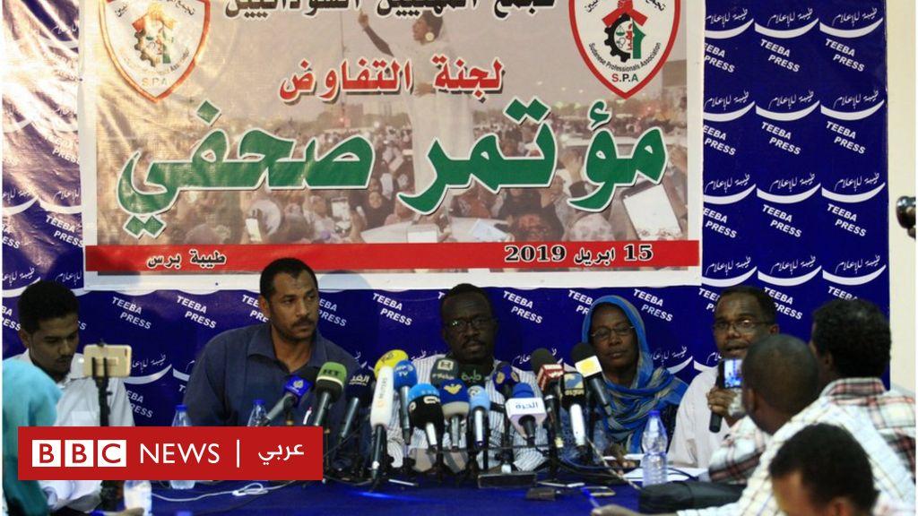 مظاهرات السودان: قوى الحرية والتغيير تعلن وقف التفاوض مع المجلس العسكري والاستمرار في الاعتصام