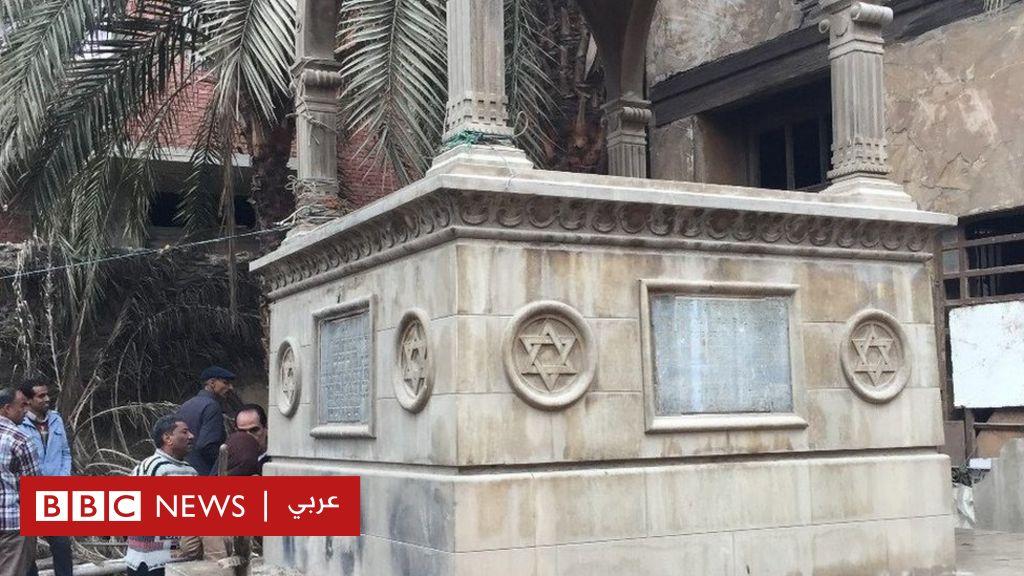 السفارة الأمريكية بالقاهرة تمول مشروعا للحفاظ على تراث مقابر اليهود في مصر