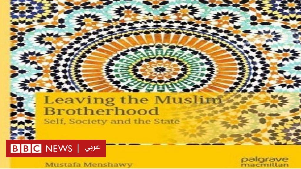 عالم الكتب:  الخروج من جماعة الإخوان المسلمين  - BBC News Arabic