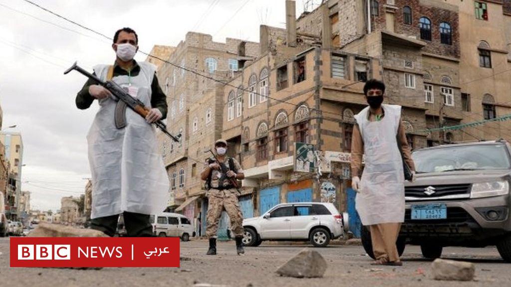 فيروس كورونا: الأمم المتحدة تحذر من أن نظام الرعاية الصحية في اليمن