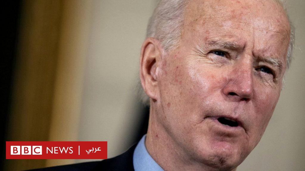 جو بايدن: لن نرفع العقوبات على إيران لإعادتها إلى طاولة المفاوضات