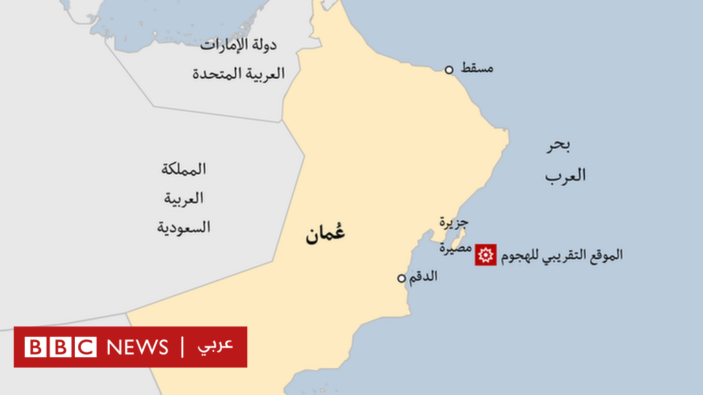 أنباء عن مقتل شخصين في هجوم على ناقلة نفط تابعة لشركة إسرائيلية قبالة سواحل عُمان