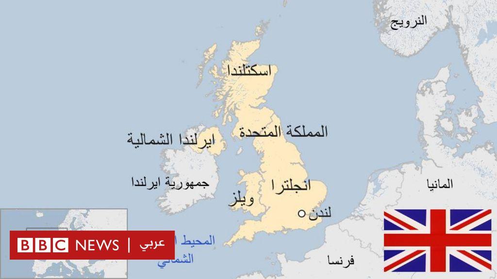 معلومات عن بريطانيا Bbc News Arabic