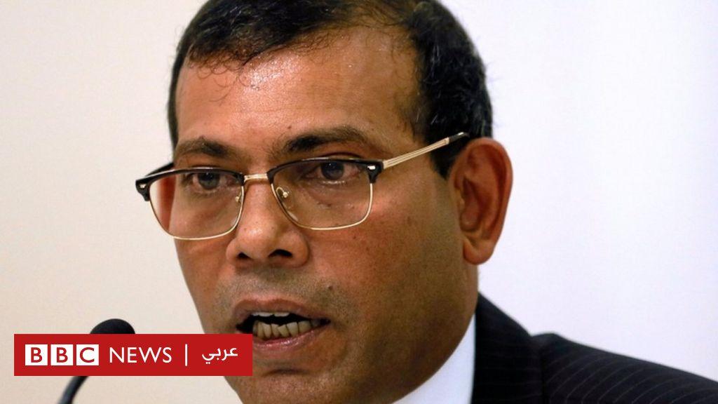 إصابة رئيس جزر المالديف السابق محمد نشيد في انفجار - BBC News عربي