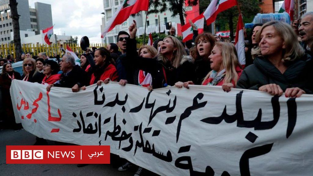 """أزمة لبنان: هل فقد اللبنانيون """"الأمل"""" في السياسيين لحل مشكلات بلادهم؟ - صحف عربية"""
