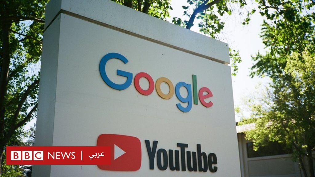 يوتيوب: شروط استخدام جديدة لغوغل قد تغلق الحسابات  غير المجدية تجاريا  - BBC News Arabic
