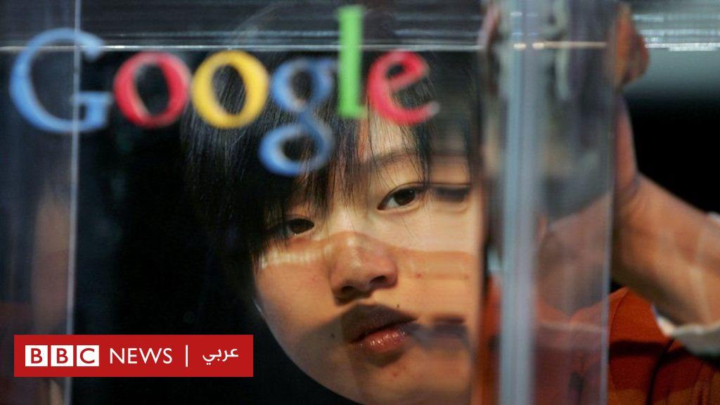 موظفو غوغل ينتقدون نسخة محرك البحث الخاضعة لرقابة في الصين