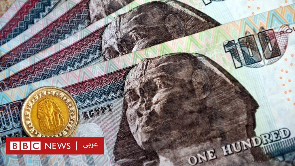 ما هو التأثير المتوقع لإلغاء الدولار الجمركي في مصر؟ - BBC News Arabic