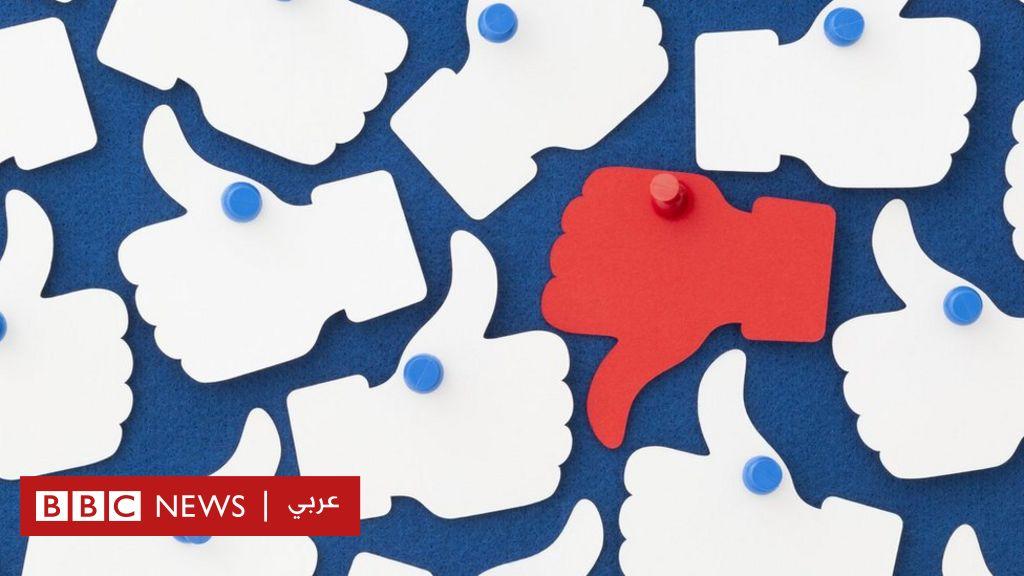"""فيسبوك يختبر زر """"التصويت السلبي"""""""