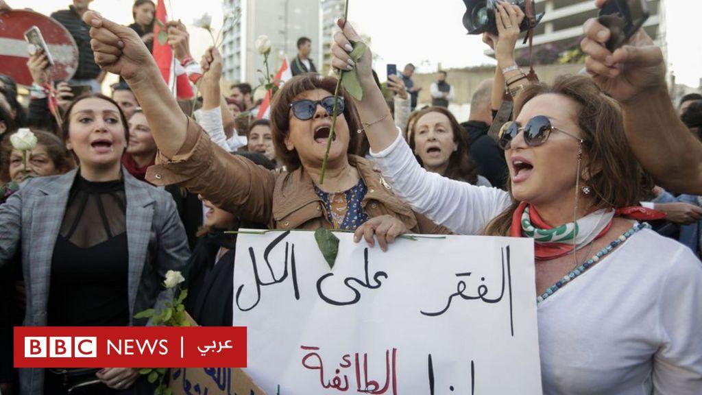 مظاهرات لبنان: ما هي أبرز التحديات أمام الحكومة الجديدة؟