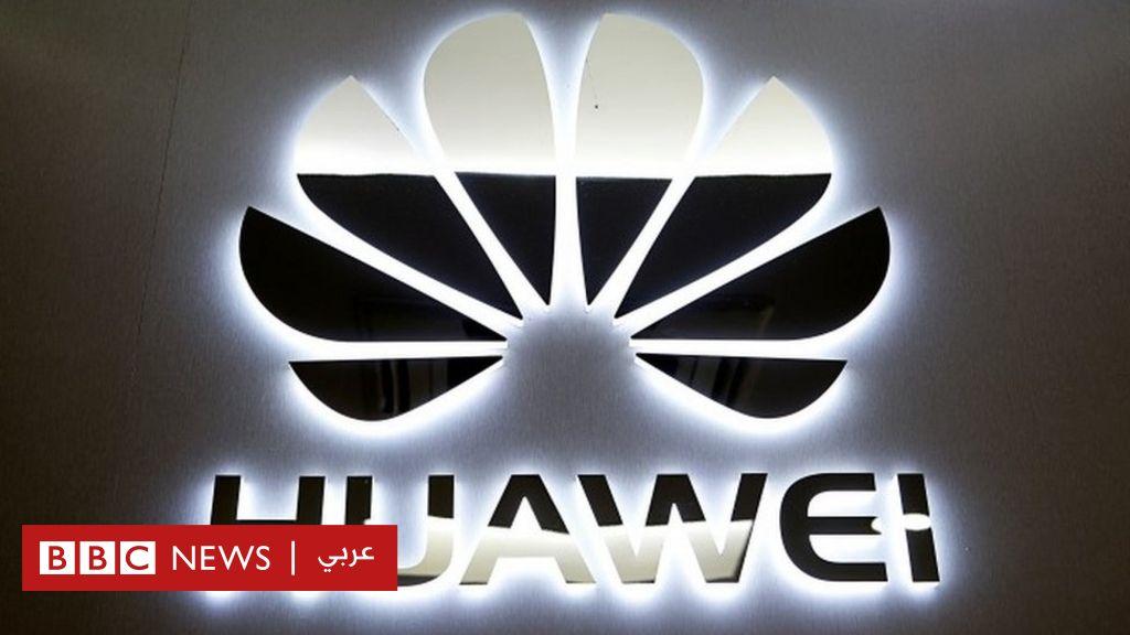 هواوي وغوغل: إلى أي حد يعتمد مستخدمو هواوي على تطبيقات غوغل؟ - BBC News Arabic