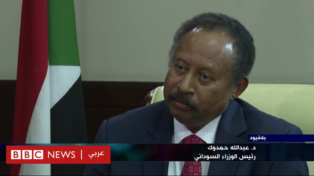 حمدوك: الثورة خلقت توقعات كبيرة جدا عند السودانيين - BBC News Arabic