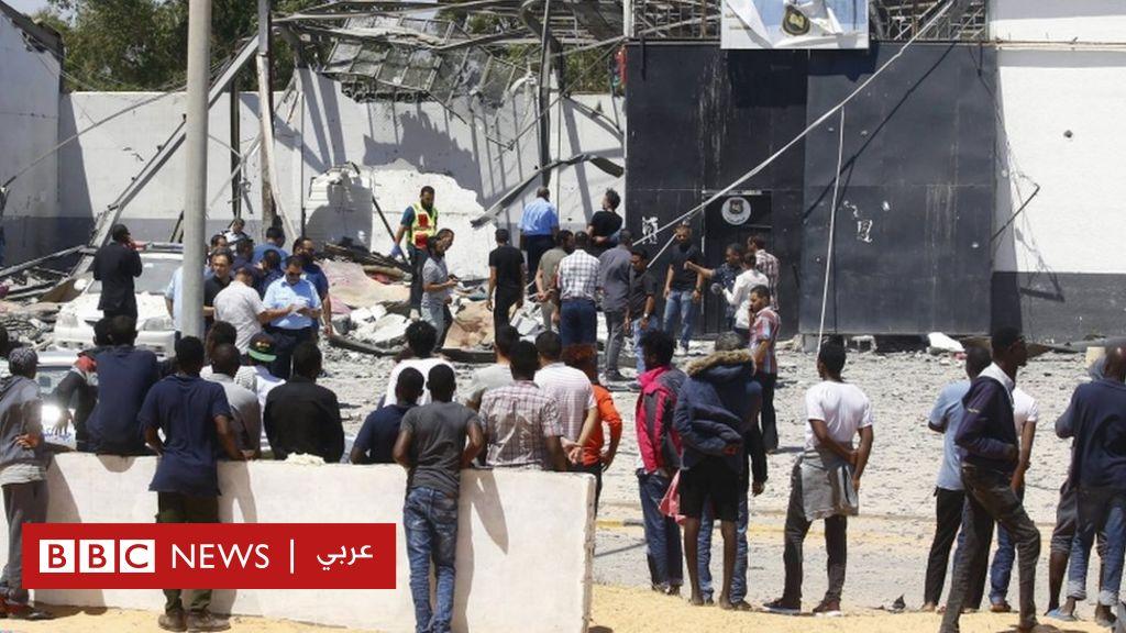 الحرب في ليبيا: واشنطن تجهض مشروع بيان لمجلس الأمن يدين قصف مركز المهاجرين في تاجوراء - BBC News Arabic